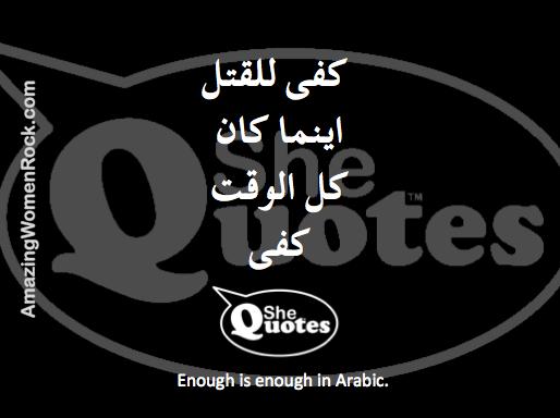 #SheQuotes enough is enough Arabic