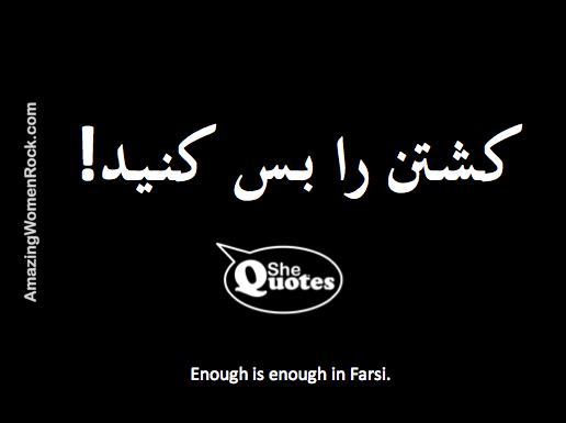 #SheQuotes enough is enough Farsi